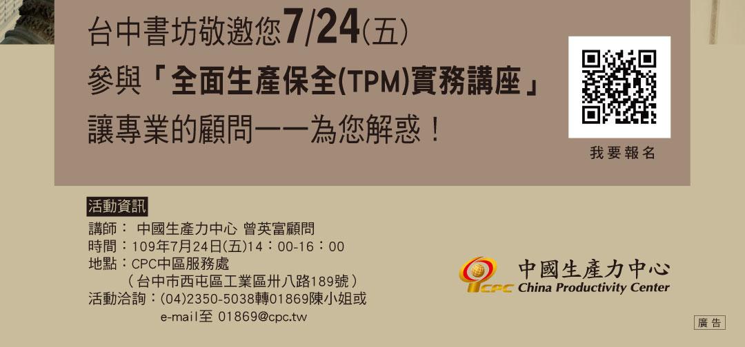 【免費參加】全面生產保全(TPM)實務講座|2020專業顧問來我家
