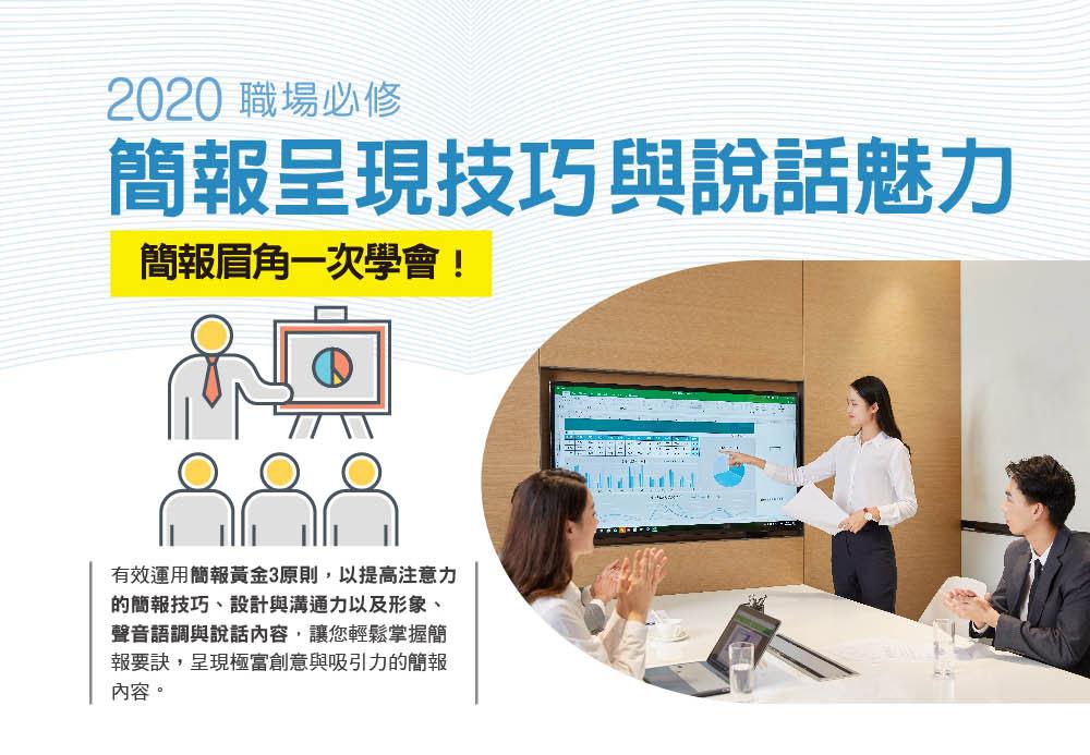 【2020職場必修】簡報呈現技巧與說話魅力-簡報眉角一次學會!