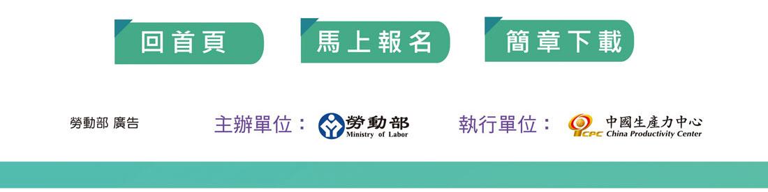 活動介紹-事業單位場【協助簽訂團體協約計畫】勞動部109年度 入廠建構企業內夥伴關係及協助簽訂團體協約計畫