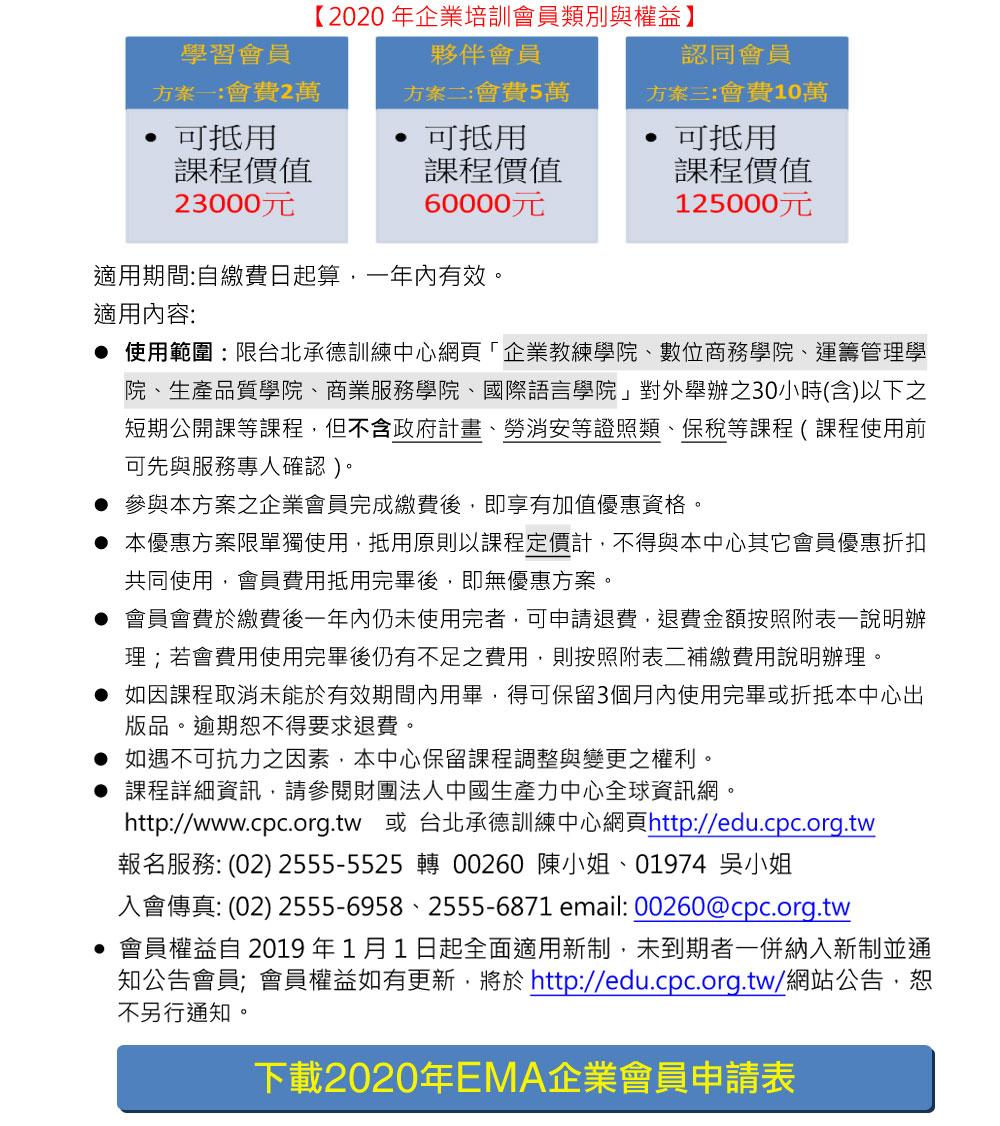 2020年EMA企業會員辦法公告