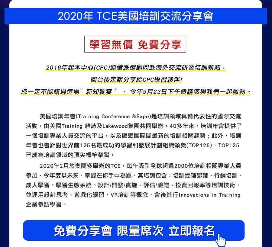 2020年 TCE美國培訓交流分享會|免費分享 限量席次 立即報名