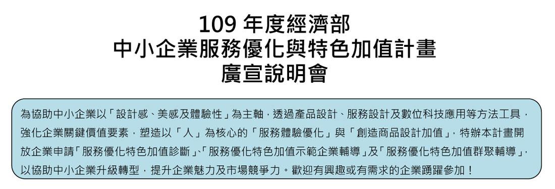 109年度經濟部 中小企業服務優化與特色加值計畫 廣宣說明會