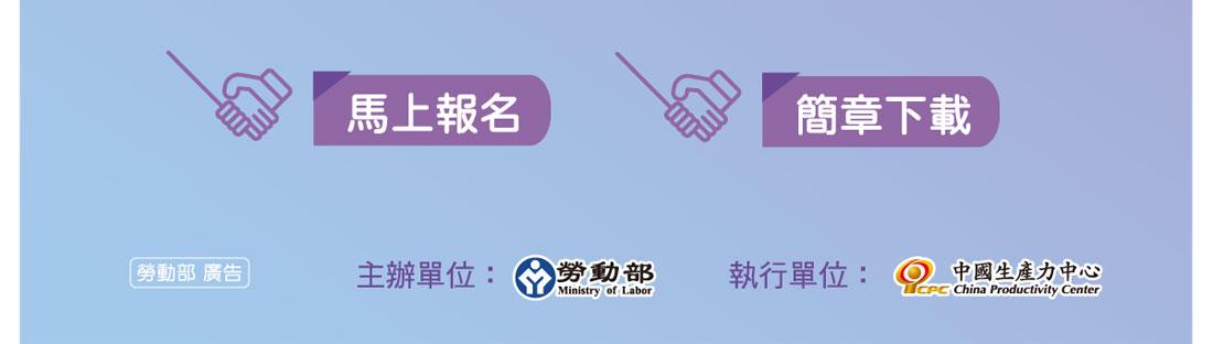 勞動部109年度 入廠建構企業內夥伴關係及協助簽訂團體協約計畫