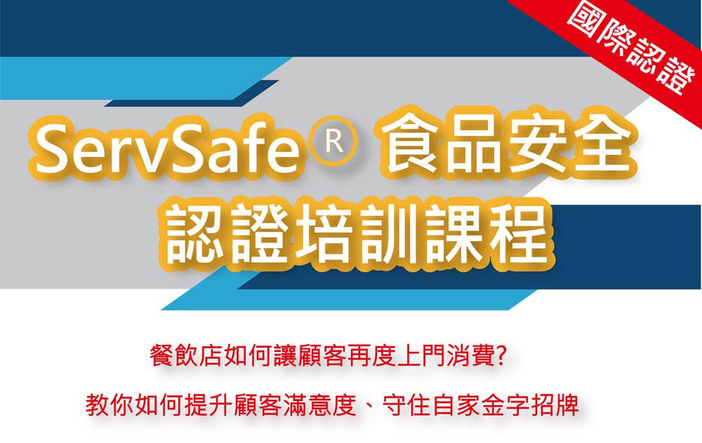 ServSafe®食品安全國際認證培訓課程