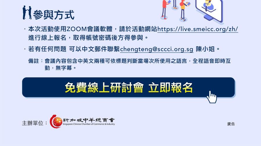 免費線上研討會【新加坡中小型企業大會暨資信商業大會】