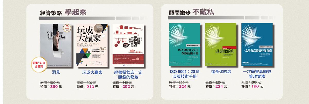 【2021 CPC國際書展】全館6折UP!即日起~4/9止