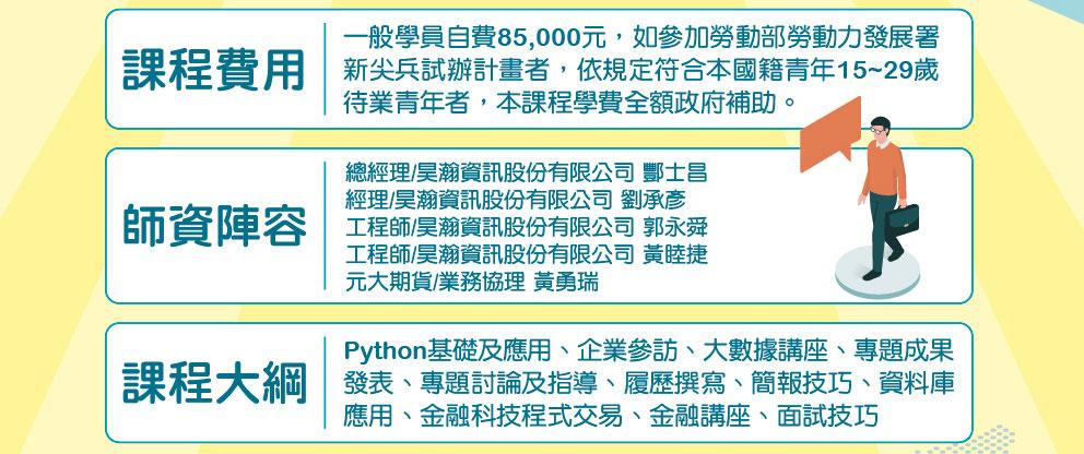 Python大數據與股票金融科技應用(第二梯) 產業新尖兵計畫,政府全額補助