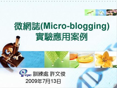 微網誌實驗應用案例分享