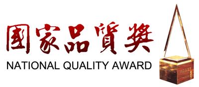 國品無雙──第25屆國家品質獎得獎者特輯》葛望平:積小成大,從世界第一瓶零碳洗髮精到全球綠色企業標竿