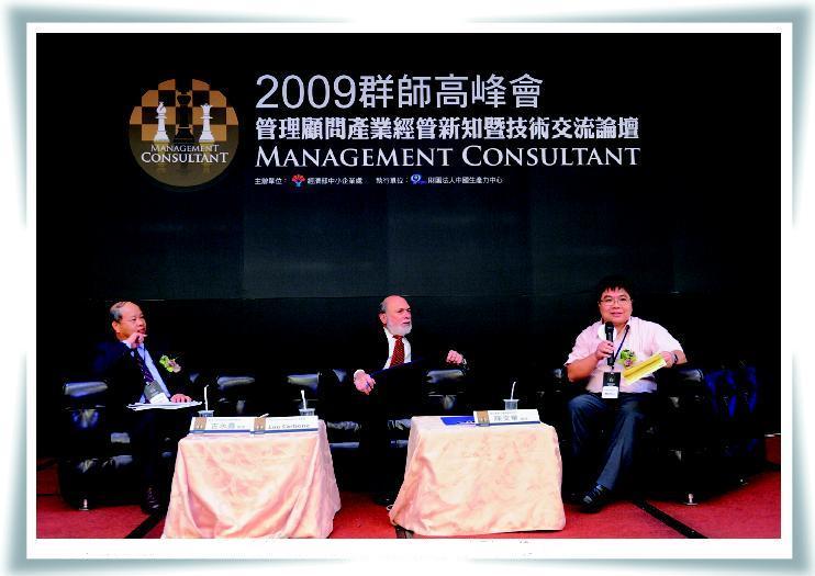 2009群師高峰會 管理顧問 產業轉型升級新契機