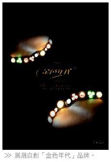 品牌啟迪燈峰造極 展晟照明 演繹金色年代