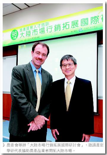 瞄準13億市場熱點 行銷力提升 讓台灣農產品A擱發