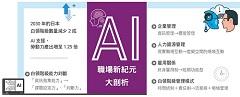 終身雇用制已經神隱》AI社會來臨 日企職場管理搶先看