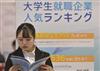 誰能準時下班?》日本的傳統「就社」 與創新「就職」